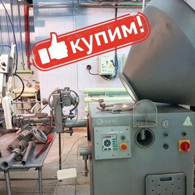 Купим Б/У оборудование КОМПО для пищевого производства
